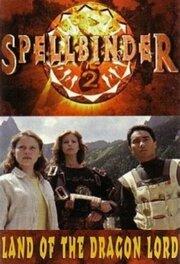 Чародей: Страна Великого Дракона (1997)