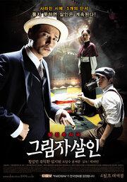 Убийство в тени (2009)