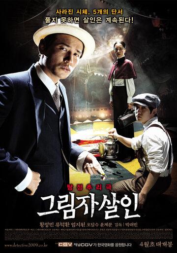 Убийство в тени (2000ые) — отзывы и рейтинг фильма