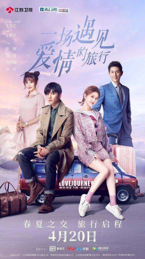 1260042 - Путешествие любви ✦ 2019 ✦ Китай