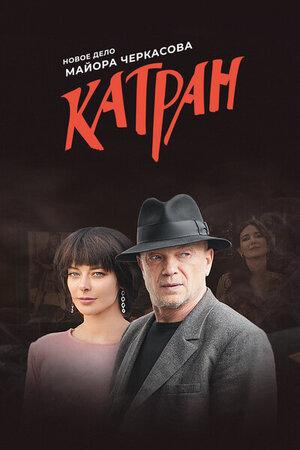 Мосгаз Новое дело майора Черкасова Катран все серии смотреть бесплатно