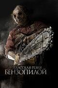 Техасская резня бензопилой 3D (Texas Chainsaw 3D)
