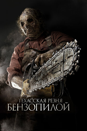 ��������� ����� ���������� 3D (Texas Chainsaw 3D)