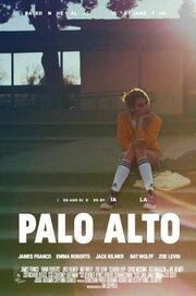 Смотреть онлайн Пало-Альто