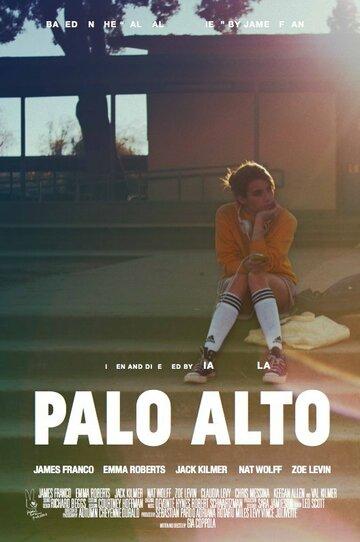 ����-����� (Palo Alto)