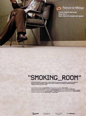 Фильм Комната для курения