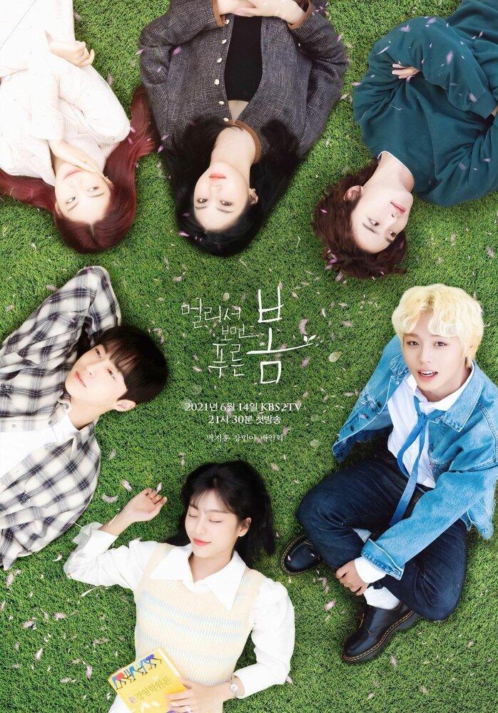 4319793 - Зеленая весна вдали ✦ 2021 ✦ Корея Южная