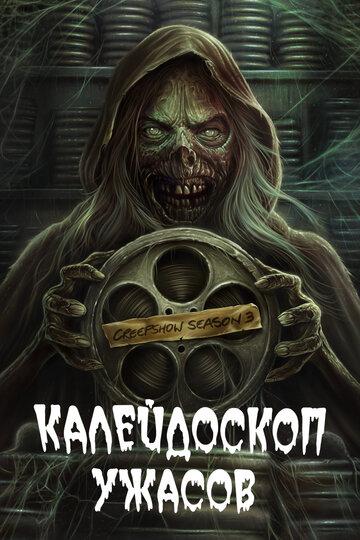 Калейдоскоп ужасов 2019 | МоеКино