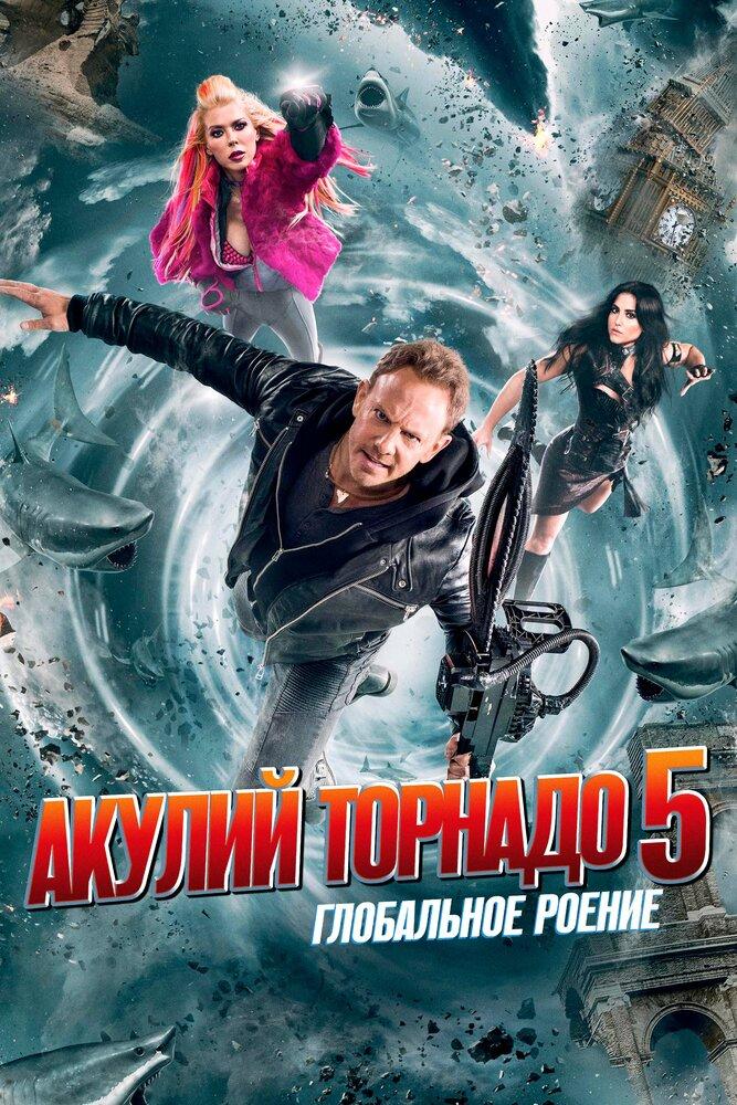 Акулий торнадо 5: Глобальное роение (ТВ) / Sharknado 5: Global Swarming