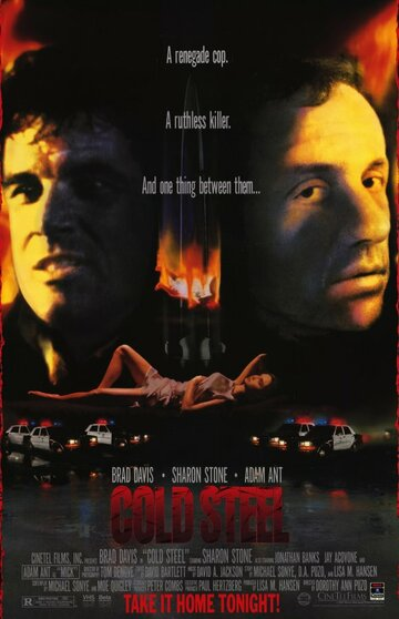 Холодная сталь (1987)