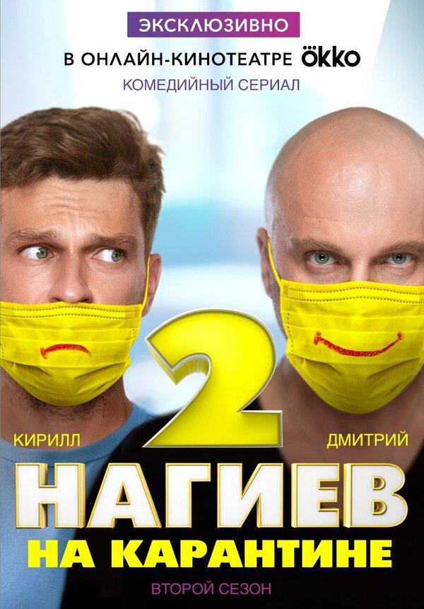 Постер фильма Нагиев на карантине (2020)