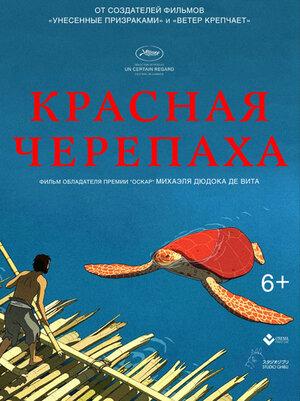 Красная черепаха  (2016)