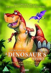 Смотреть онлайн Мы вернулись! История динозавра