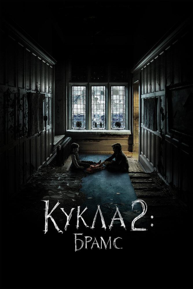 «Кукла 2:Брамс» 16+ 2Д 1ч 26м