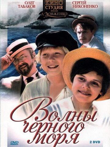 Волны Черного моря (1975) полный фильм онлайн