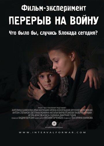 Кино Судьба: Ночь схватки