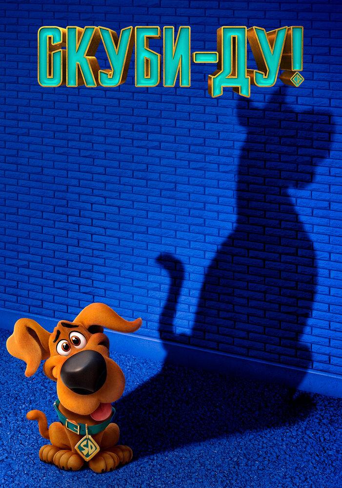 Скуби-ду / Scooby (2020)