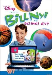 Билл Най – научный парень (1993)