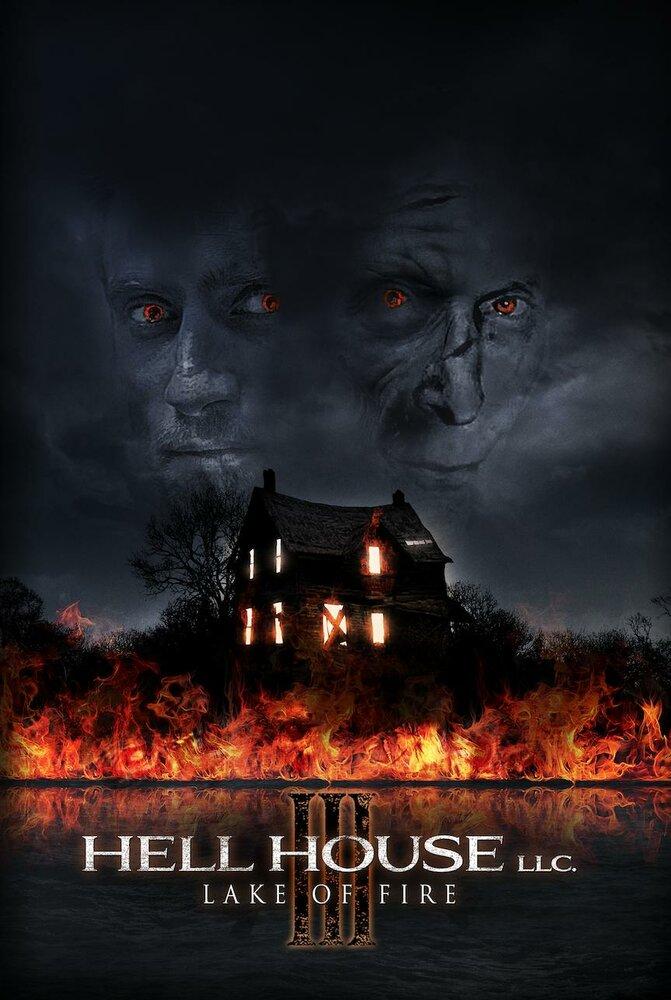 ООО «Дом Ада» 3: Огненное озеро