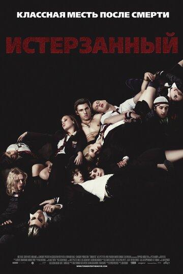 Постер к фильму Истерзанный (2009)