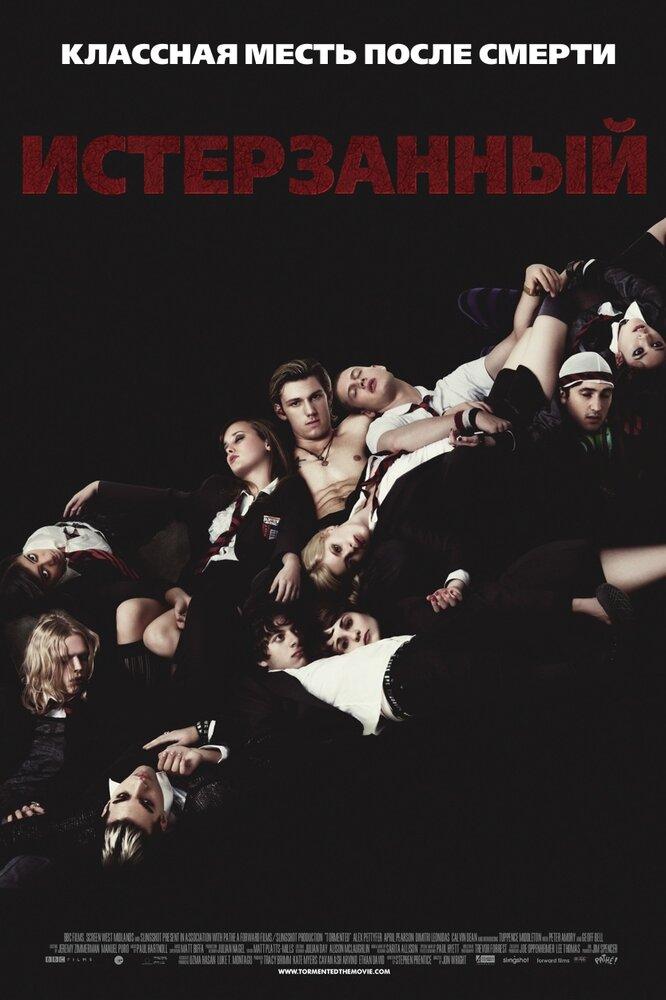 Истерзанный / Tormented (2009)