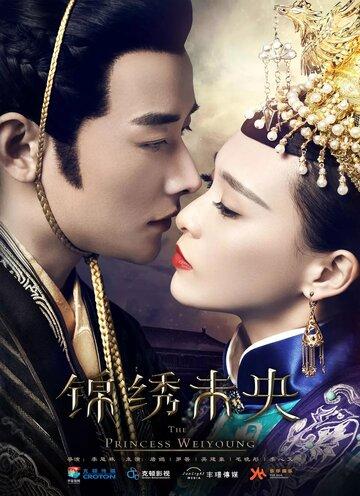 Принцесса Вэй Ян (1 сезон)