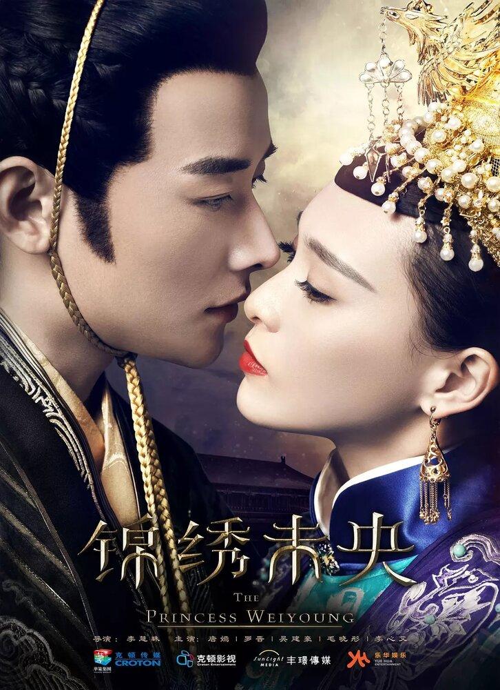 1227476 - Принцесса Вэй Ян ✦ 2016 ✦ Китай