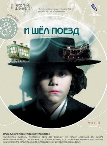 И шел поезд (2005)
