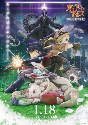 Постер к аниме фильму Созданный в Бездне: Блуждающие сумерки (2019)