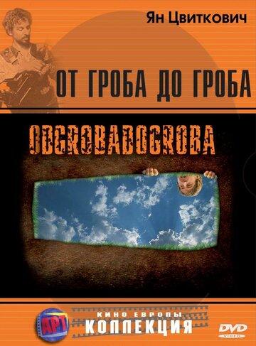 От гроба до гроба (2005) полный фильм онлайн