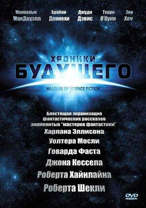 Хроники будущего (2007)