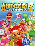 Ангелы Z: Магия кристалла (2006)