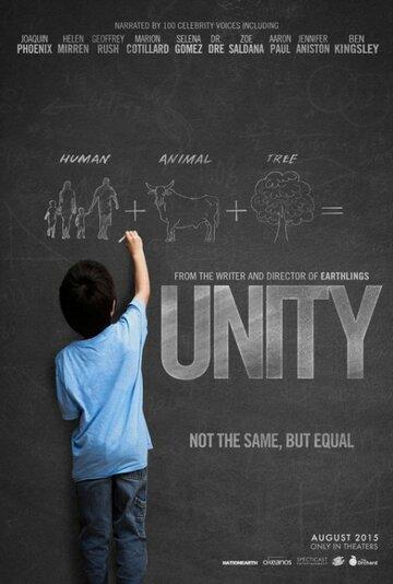 Единство (2015) (2015) — отзывы и рейтинг фильма