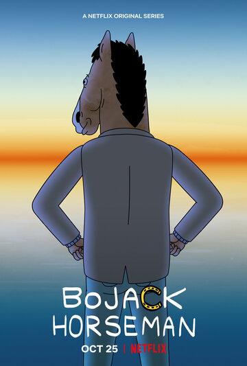 ცხენი ბოჯეკი | BoJack Horseman | Конь БоДжек 2015,[xfvalue_genre]