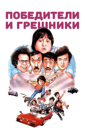 Фильм Победители и грешники