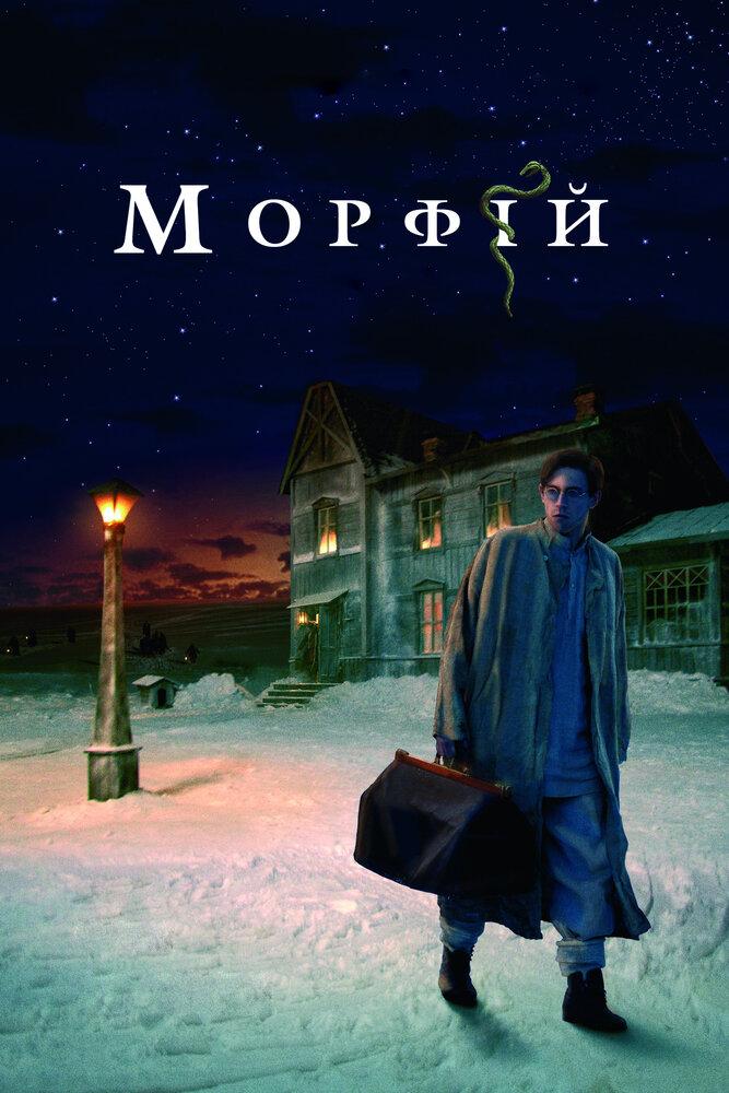 Морфий Алексей Балабанов