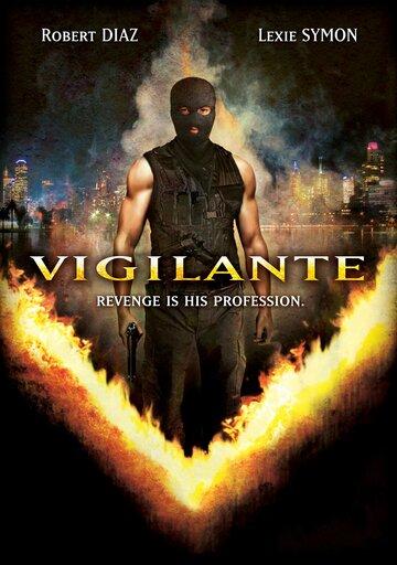 Виджиланте (2008)