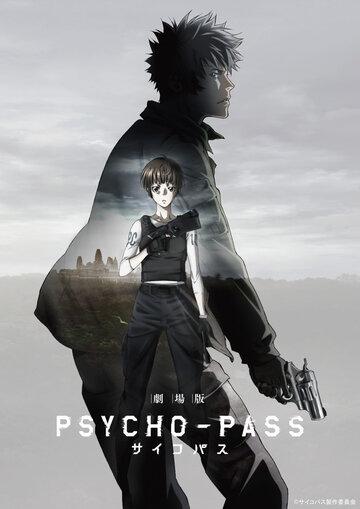 Психопаспорт (2015) полный фильм онлайн