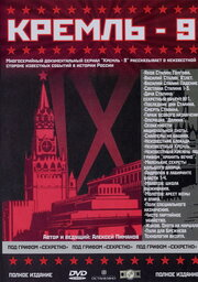 Кремль-9 (2001)