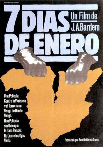 Семь дней в январе (1979)