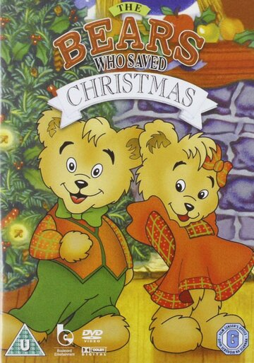 Медвежата, которые спасли Рождество (1994)
