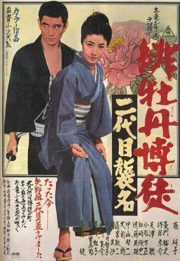 Скачать дораму Красный пион: Церемония второго поколения Hibotan bakuto: nidaime shûmei
