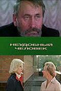 Неудобный человек (1985)