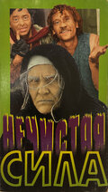 «Нечистая сила» (1989)