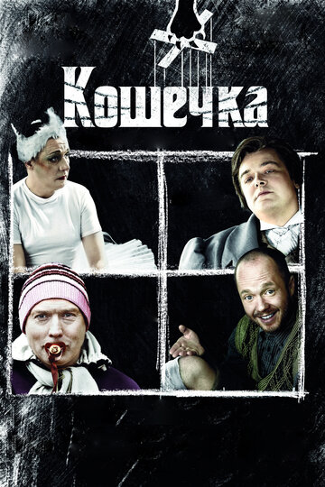 Фильм Кошечка