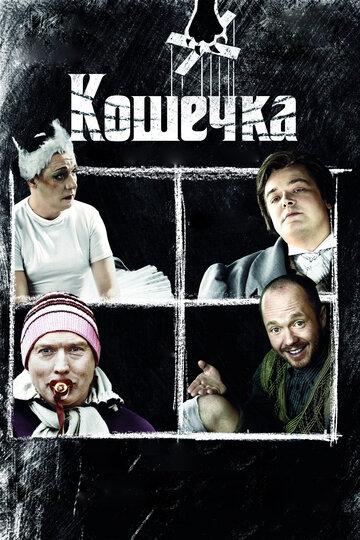 ������� (Koshechka)