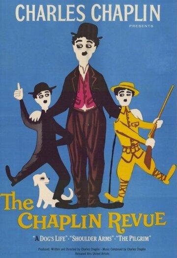 Постер к фильму Ревю Чаплина (1959)