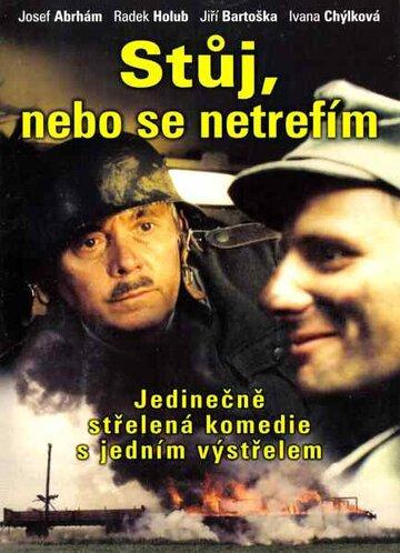 Стой, или я не попаду (1998)
