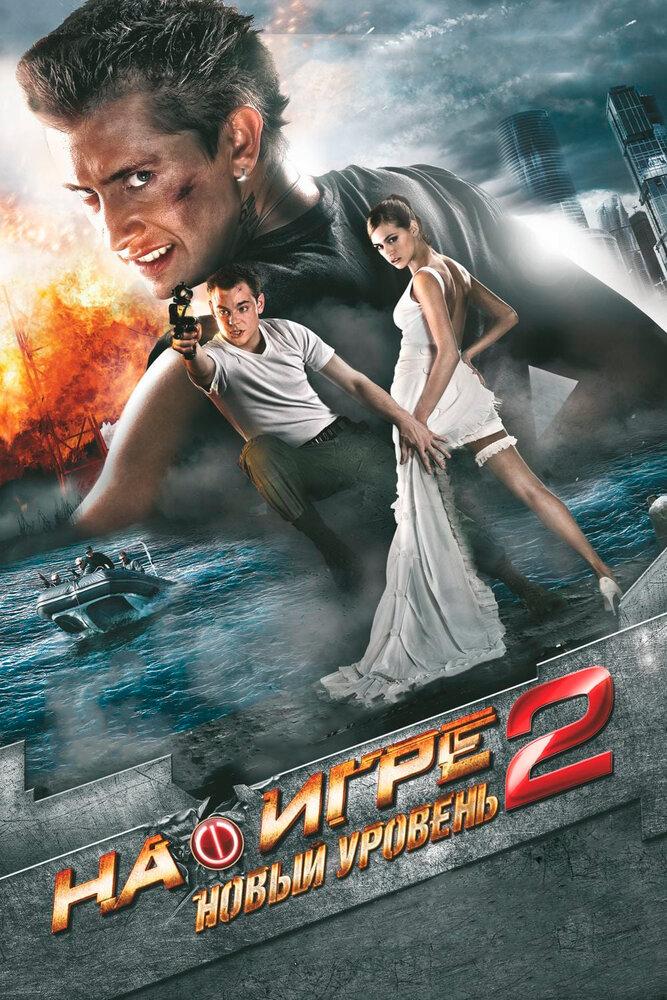 На игре 2. Новый уровень (2010) - смотреть онлайн