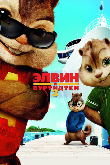 ����� � ��������� 3 (Alvin and the Chipmunks: Chipwrecked)